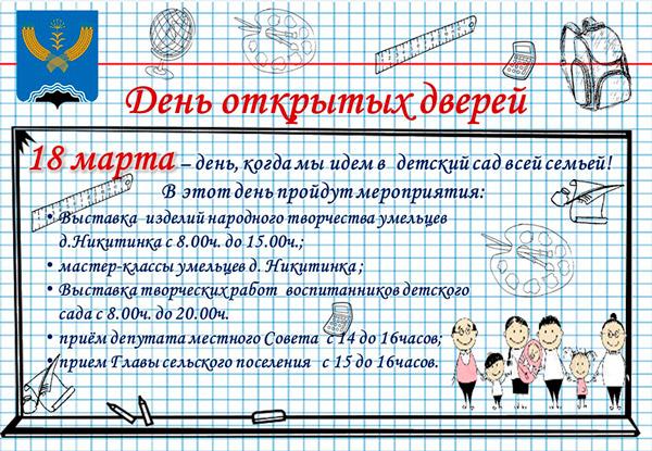 День-открытых-дверей-для-Детсада-Никитинка(2)
