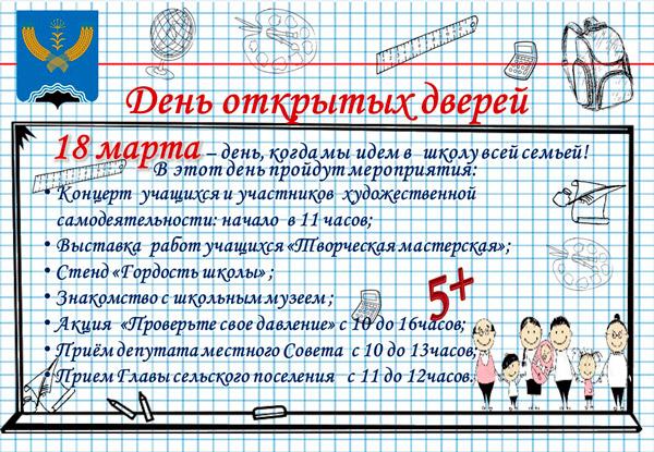 День-открытых-дверей-для-школы-Гафурово
